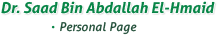Website of Dr. Sadd Bin Abdullah El-Hmed